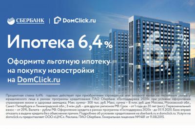 Ипотека с господдержкой по льготной ставке 6,4%