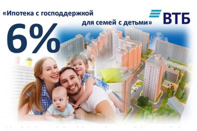 Ипотека с государственной поддержкой для семей с детьми от банка ВТБ