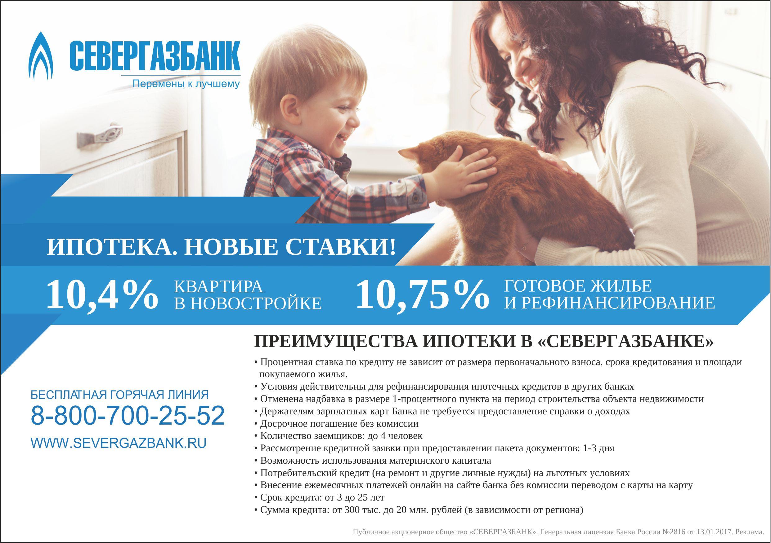Семейная ипотека и рефинансирование 5% от севергазбанка